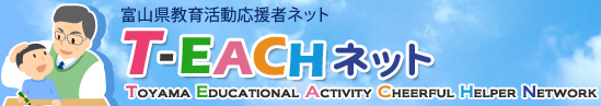 �x�R�����犈�������҃l�b�g�@T-EACH�l�b�g�@Toyama Educational Activity Cheerful Helper Network
